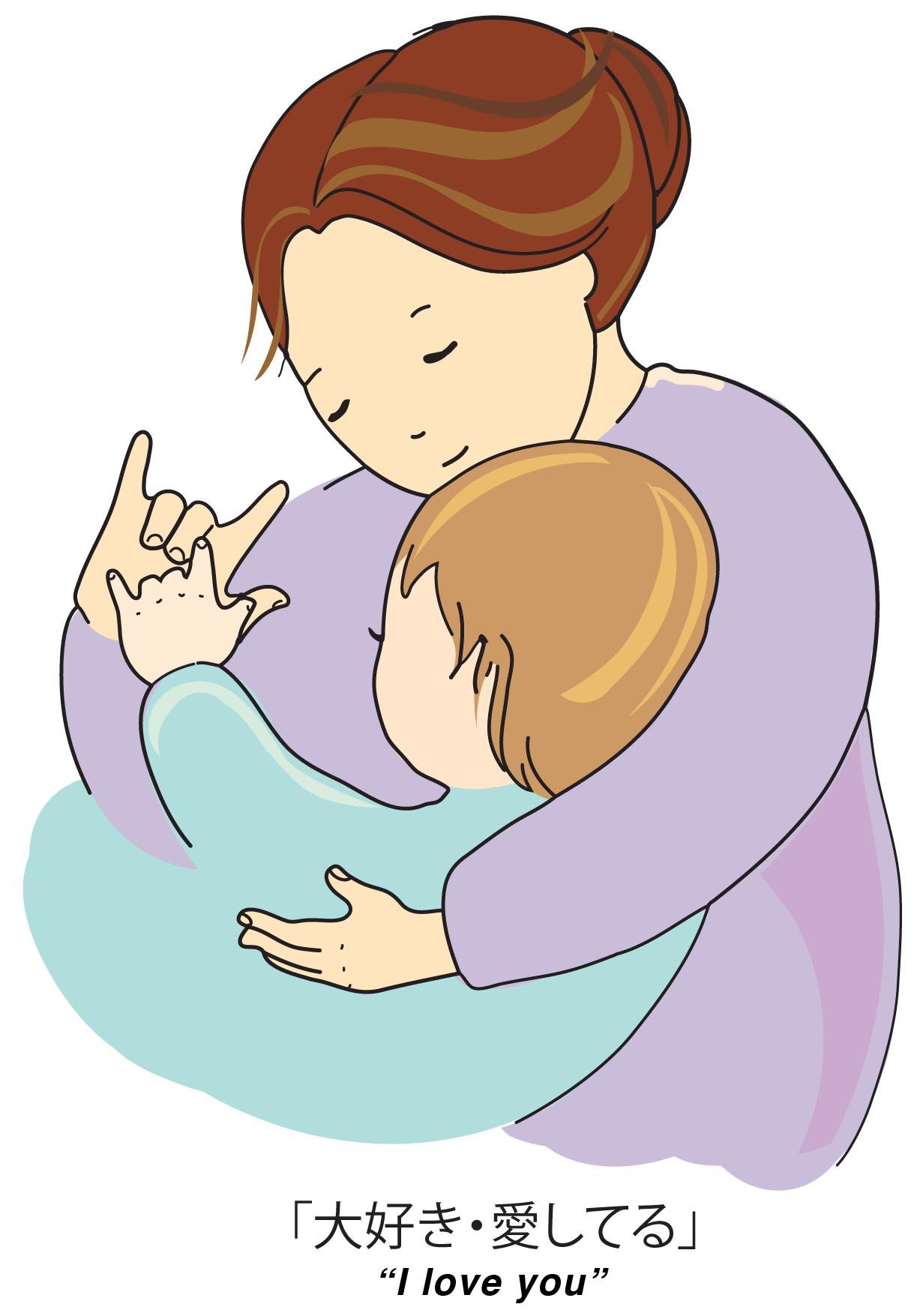 """JFHP SWYB Logo Mom & Baby """"I love you"""""""