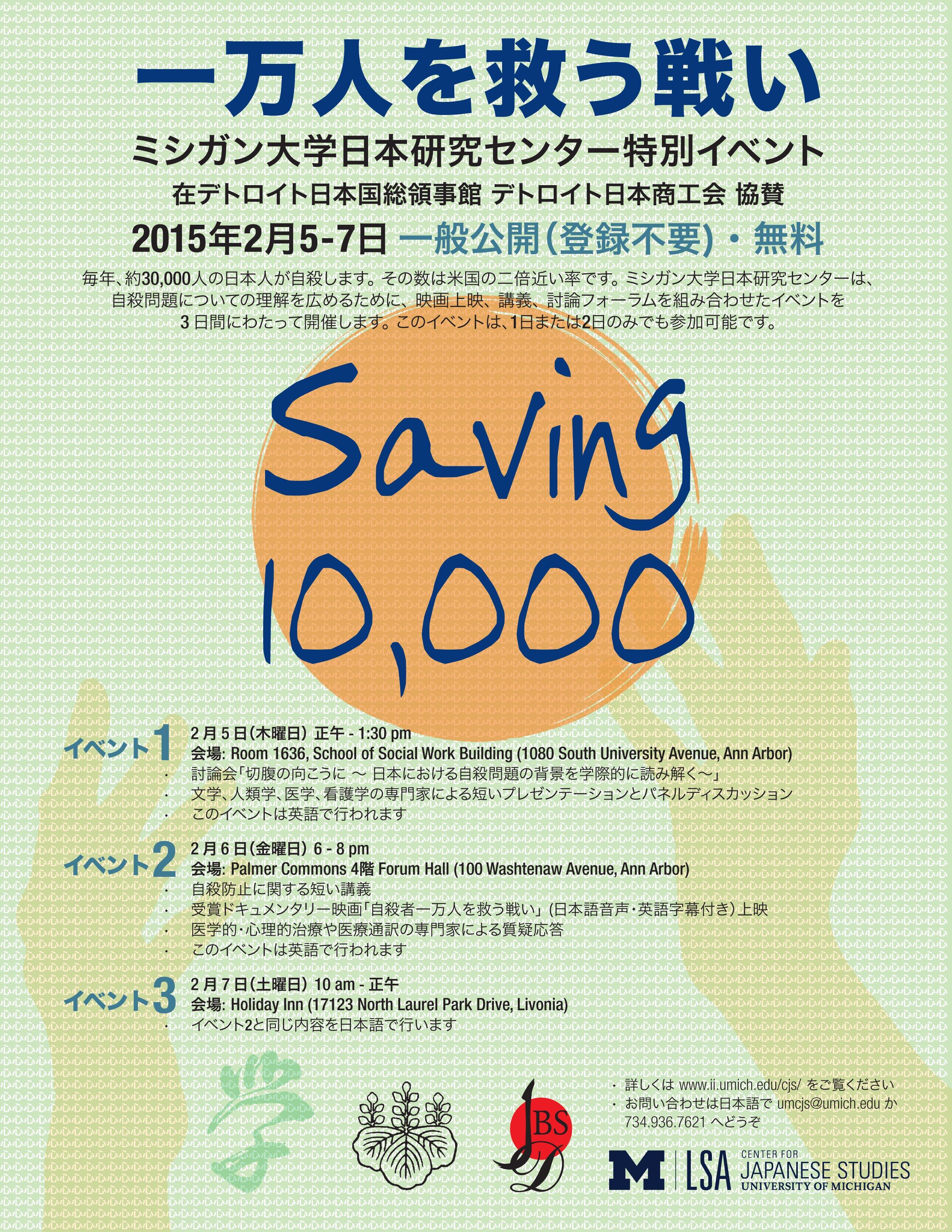 Saving 10,000