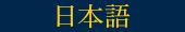 Japanese Language Site
